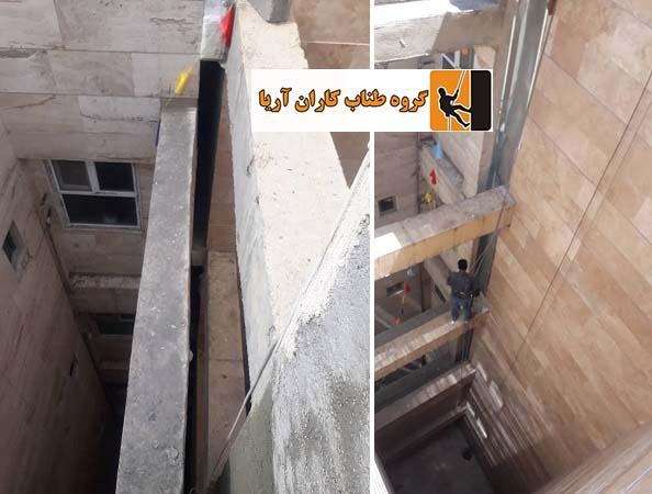بستن درز انقطاع ساختمان